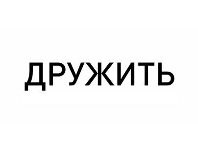 Видео для выставки АРХМОСКВА 2017