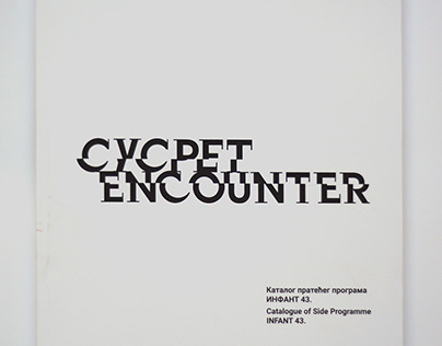 "Exhibition Catalogue ""Susret/Encounter"""