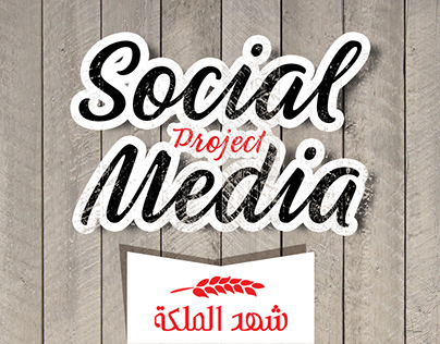 Social media (شهد الملكة)