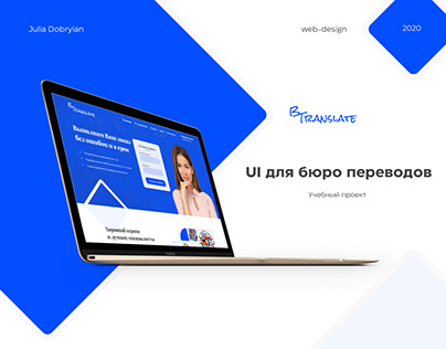 BTranslate - Web design