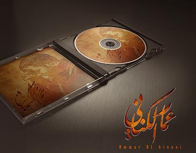 Ammar Al kenani CD Cover  - عمار الكناني