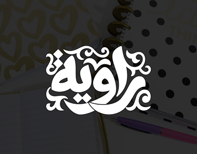 Rawya Gallery - Arabic Typography Logo Design