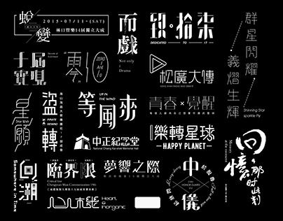 標準字_Logotype