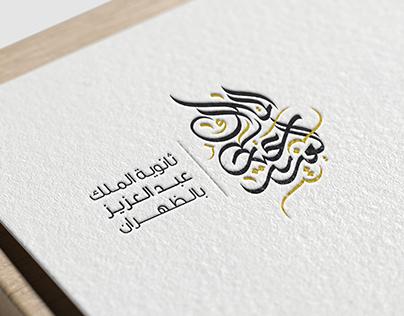 King Abdulaziz High School   Logo Guideline