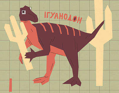 dino-alphabet ✶ illustration project