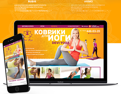 Devi Yoga / Manufacture yoga mats