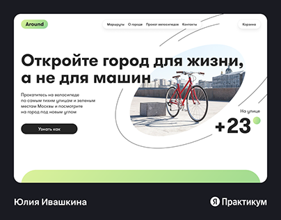 Cycle routes website