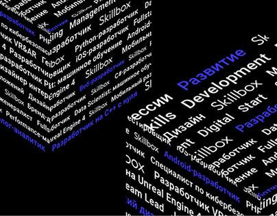 Merchandise design for Skillbox - online university
