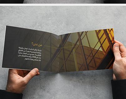 Alajlan Company Profile