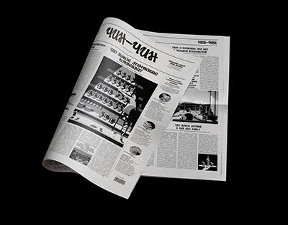 newspaper chin — chin