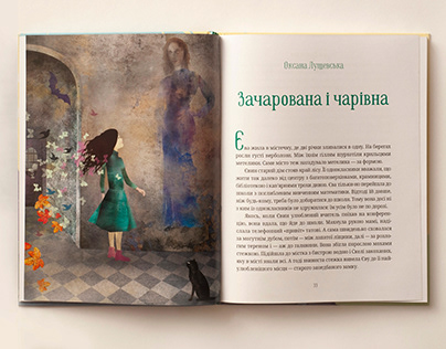 Enchanted and charming - The modern Ukrainian tales