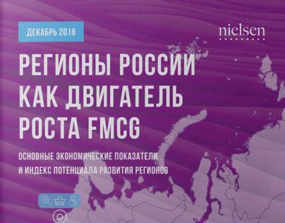 """Nielsen: """"FMCG Growth in Russian Regions"""" Report"""