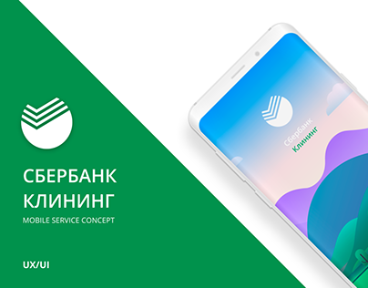 UI/UX cleaning service for Sberbank
