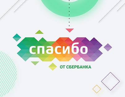 Spasibo from Sberbank