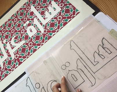 Kufic Name Project