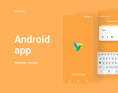 Redesign android app