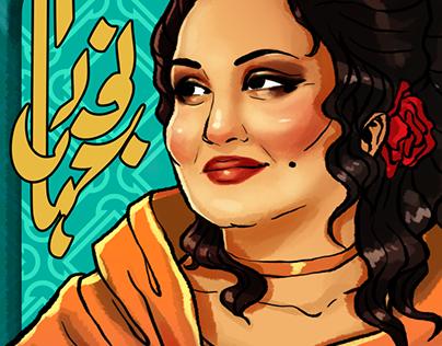 Noor Jahan- Zine