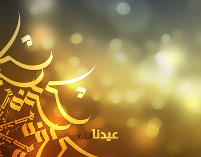 You are Our Eid