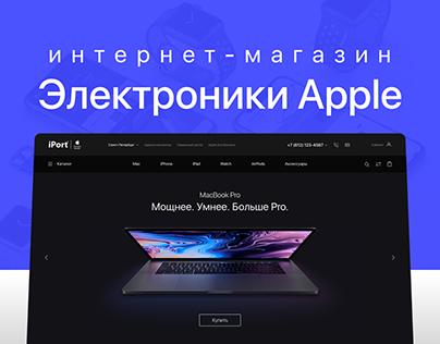 Редизайн интернет-магазина электроники Apple