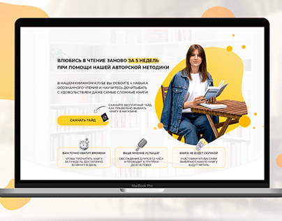 Landing page Educational Project Book Club