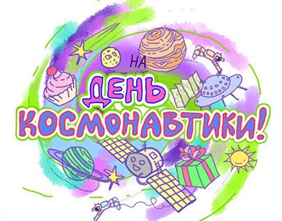 Сosmonautics day
