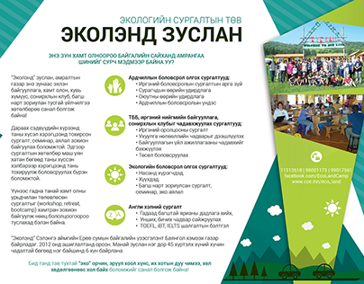 """Ecoland"" Summer Camp Branding 2015"
