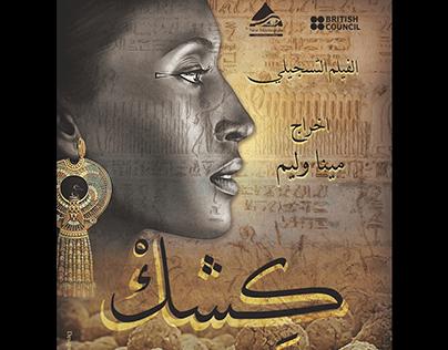 """The Documentary Film """" Kishk """"الفيلم التسجيلى """" كشك """""""