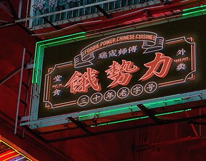 FOODIE POWER CHINESE CUISINE