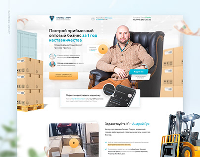 Landing page Wholesale business — Оптовый бизнес