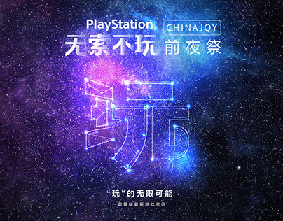 PlayStation ChinaJoy OnlineShowcase | Concept Design