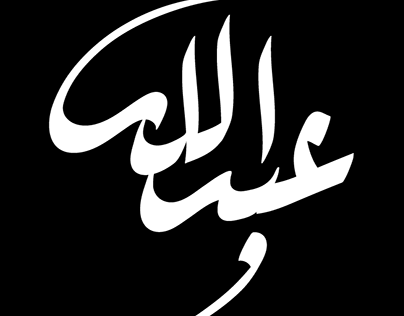 مخطوطة عبدالله Png