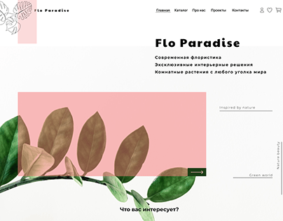 FloParadise - Intrnet flowers shop