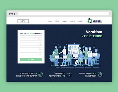 Web design - vocaNOM vocaONE