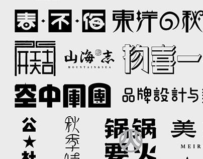 造字有术 | 近期项目中字体设计汇总 ( Typeface Design )