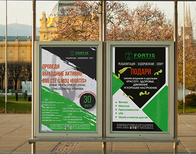 • Poster • Outdoor advertising