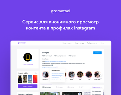 Gramotool – сервис для Instagram