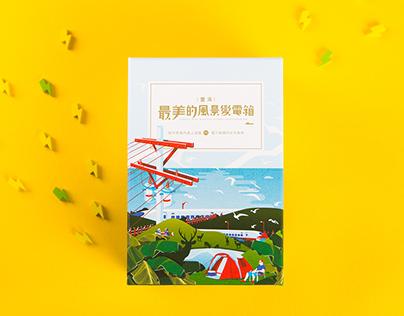 臺灣最美的風景 - 變電箱 桌上遊戲
