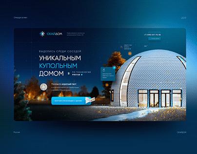 Дизайн одноэкранника для компании СКАЙДОМ