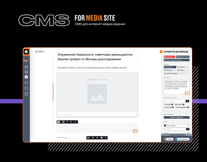 CMS design for media site