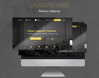 Landing page | Ремонт квартир