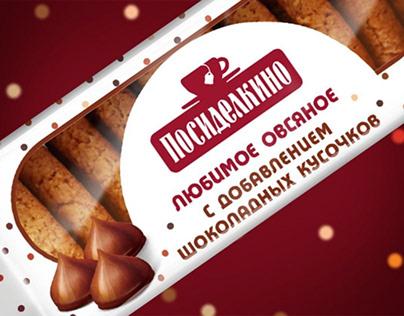Дизайн упаковки для овсяного печенья «Посиделкино»