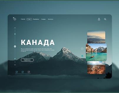 Макет сайта о путешествиях