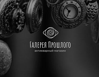 логотип для антикварного магазина Галерея Прошлого
