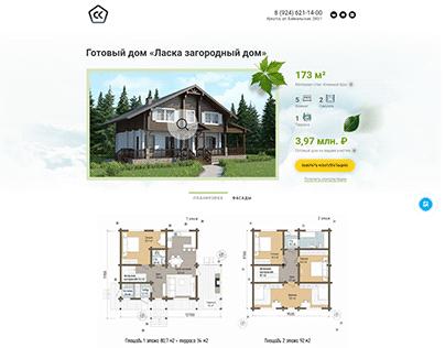 Страница проекта дома