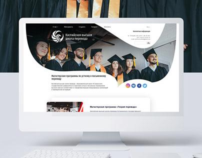 Caspian Higher School of Interpreting of Translation