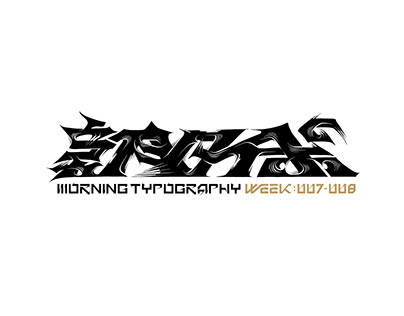 MORNING TYPOGRAPHY WEEK:007-008