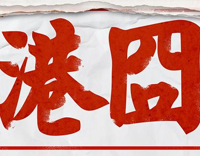 LOST IN HONGKONG/《港囧》电影海报设计