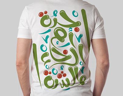 jeddah جدة أم الرخاء والشدة
