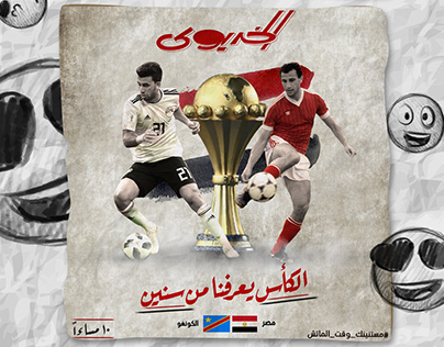 """Africa Cup of Nations 2019 """" El-Khedawy Posts """""""