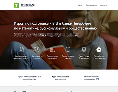 Tetradka.ru offline courses